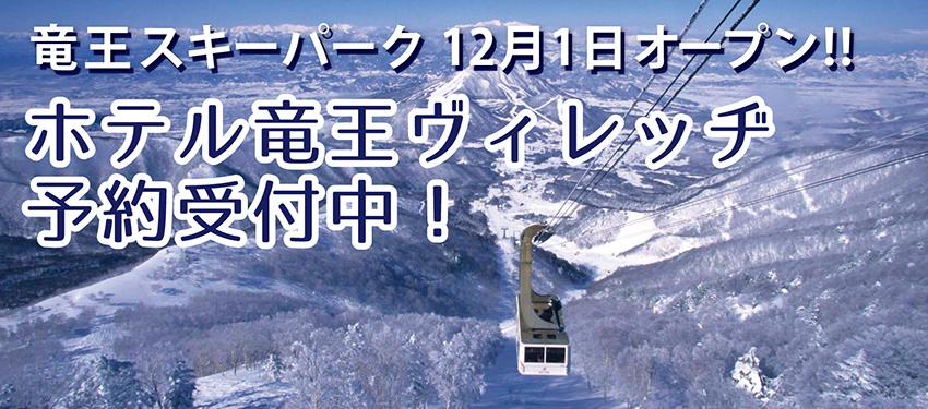 竜王スキーパーク12月1日オープン!!ホテル竜王ヴィレッヂ予約受付中!