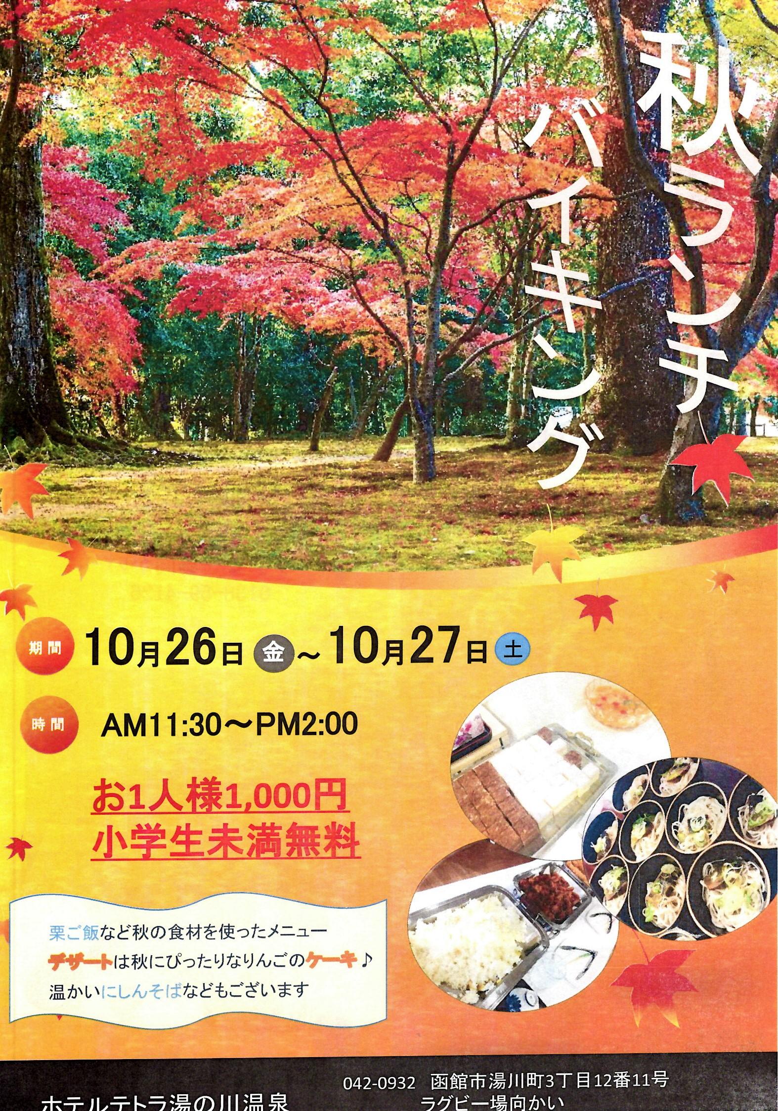 ★☆★秋ランチバイキング★☆★