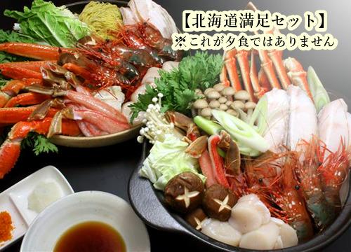 函館朝市弥生水産の【北海道満足セット】付の宿泊プラン!!